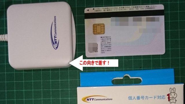PC用ICカードリーダーライター(マイナンバーカード用)の差し方