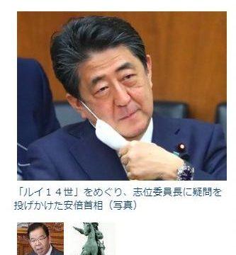 阿倍首相が共産党党首の独裁20年に反撃