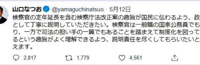 山口なつお公明党代表の検察庁法改正案に関するツイート