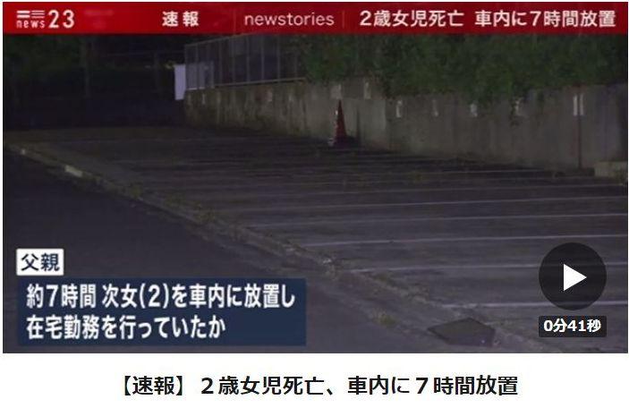 2歳女児車内放置で死亡