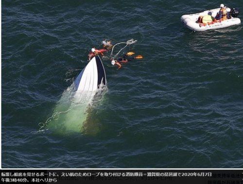 2020年6月7日の琵琶湖沖のボート転覆事故の映像