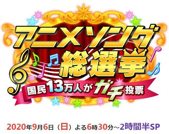 テレビ朝日「アニソン総選挙2020」番組公式サイト