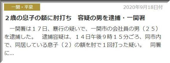 岩手日日新聞社の記事の画像
