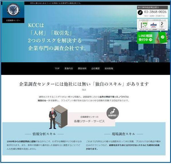 就活生の『裏アカウント特定サービス』発表の企業調査センター