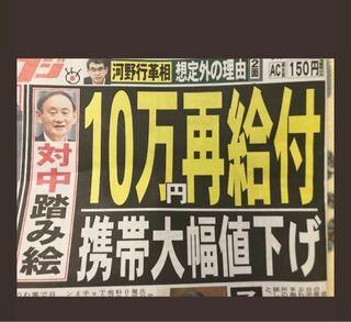 10万円再給付