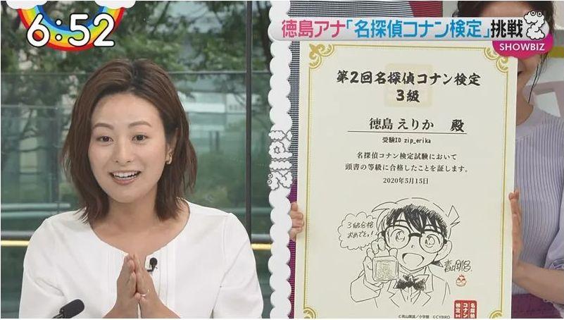 徳島えりかアナはコナン検定3級に合格