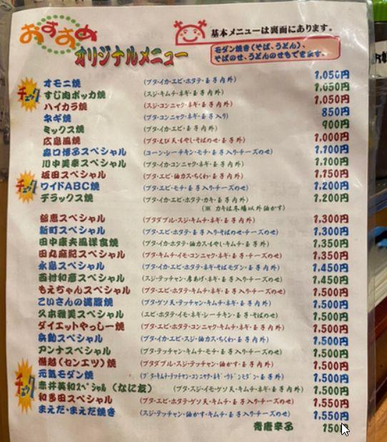 お好み焼きオモニ本店 オリジナルメニュー