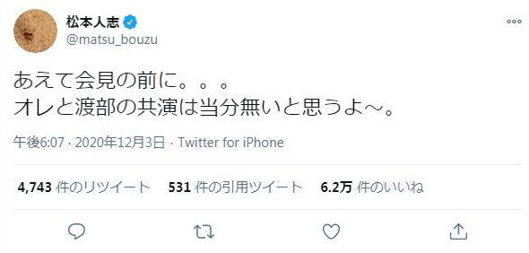 松本人志の渡部へのツイート
