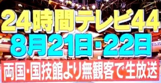 24時間テレビ2021(第44回)告知