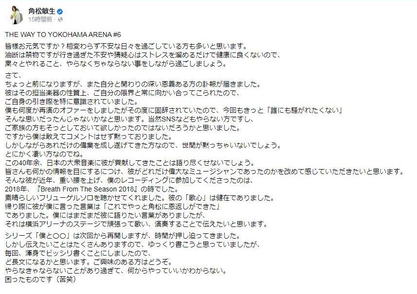 シンガー・ソングライター角松敏生氏の数原晋さんへの追悼コメント